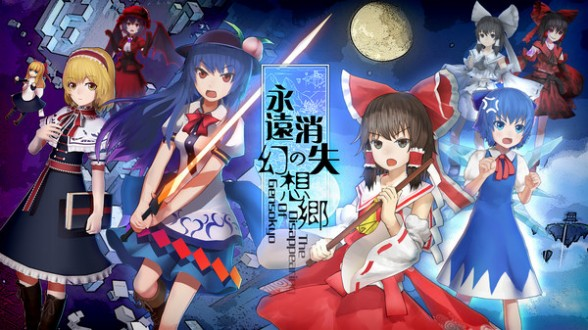 The Disappearing of Gensokyo Free Download