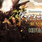 Damascus Gear Operation Tokyo HD Free Download